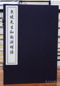东坡先生和陶渊明诗 宣纸线装 全一函二册 雕版 木板刷印 中国书店 1922年张宗祥翻刻宋庆元间(1195-1200)黄州刊本