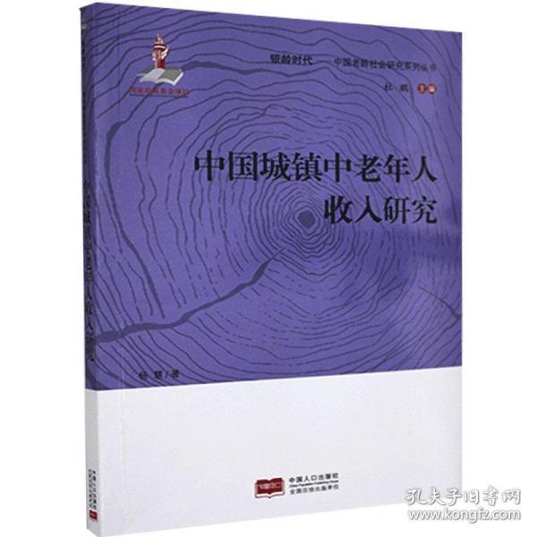 中国城镇中老年人收入研究/银龄时代·中国老龄社会研究系列丛书