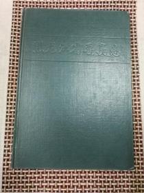 黑龙江省兽类志  1986年第一版仅印2000本  大16开  精装