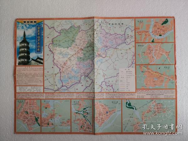 安徽—安庆市经贸旅游图 四开地图