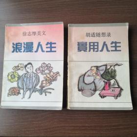 浪漫人生+实用人生+温静人生(3本合售)