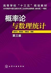 概率论与数理统计(施庆生)(第三版)