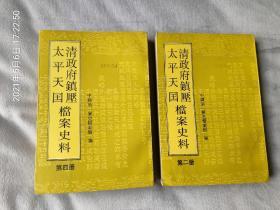 清政府镇压太平天国档案史料(笫2、4册)(太平天国特色书店丿