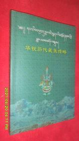华锐历代藏医传略(藏文) 朵德祥 李才保 编著