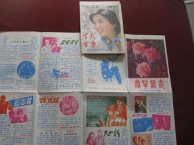 山西运城地区《电影宣传》1983年1-2期库存10品