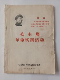 毛主席的革命实践活动
