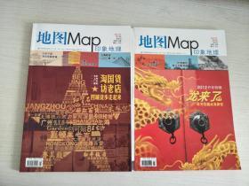 地图 双月刊 2012年第1.3期两册合售【实物拍图,内页干净】