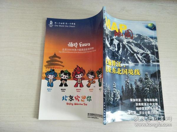 地图 双月刊 2008年第2期【实物拍图,内页干净】