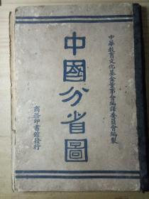 民国 中国分省图一册 精装本