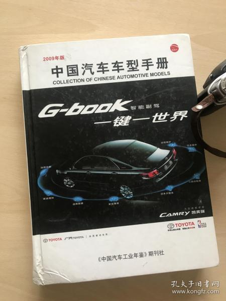 中国汽车车型手册2009版