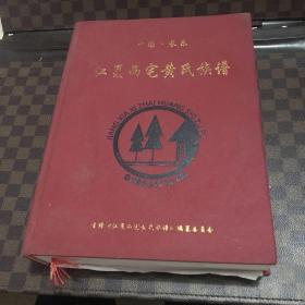 中国 长乐 (江夏西宅黄氏族谱)大16开精装厚本 仅印700册