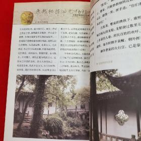 千古一帝:康熙私密档案全揭秘
