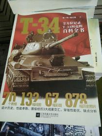 T-34 : 全方位记录T-34坦克的百科全书