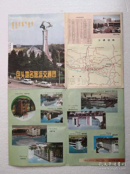 内蒙古—包头地名旅游交通图 对开地图