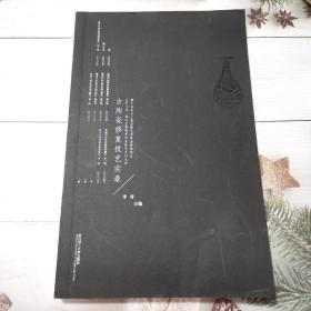 古陶瓷修复技艺实录/湖北文物保护修复技艺系列丛书