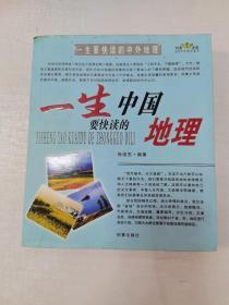 一生要快读的中外地理:一生要快读的中国地理