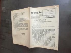 文革创刊号:内部通讯 第一期 专版  四版 周总理谈贺龙问题 16开4版