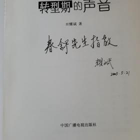 田耀斌随笔评论集:转型期的声音(作者签名)