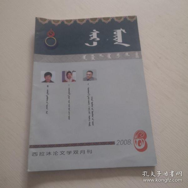蒙文版期刊;西拉沐沦(2008年第6期)
