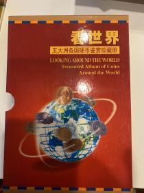 五大洲各国硬币鉴赏珍藏册