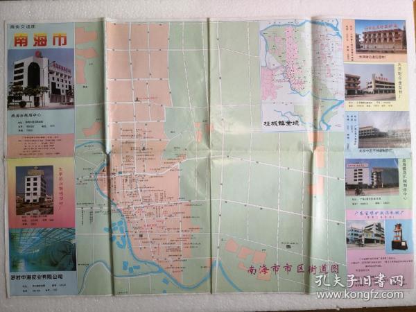 广东—南海市商务交通图 对开地图