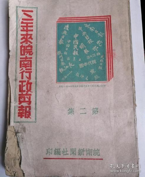民国旧书三年来皖南行政剪报第二集(民6)