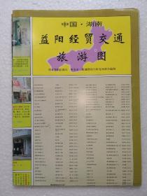 湖南—益阳经贸交通旅游图 对开地图
