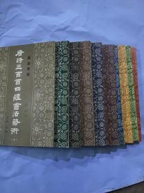 唐诗三百首四体书法艺术丛书 真草隶篆