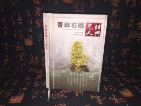 青田石雕艺人辞典