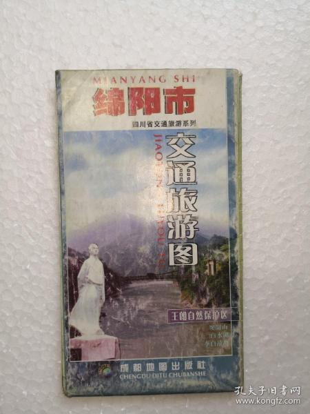 四川—绵阳市交通旅游图 对开地图