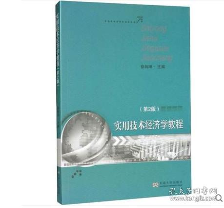 28888工程经济学与项目融资 28520实用技术经济学教程(第2版)2019版徐向阳东南大学出版社
