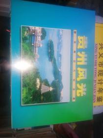 贵州风光邮资明信片纪念册 16开