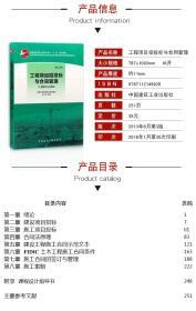 自考教材 06289 01853 03941工程项目招投标与合同管理(第三版) 林密 2012版 中国建筑工业出版社