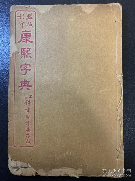 殿版影印:《康熙字典》(巳集上)线装本 上海锦章图书局藏版
