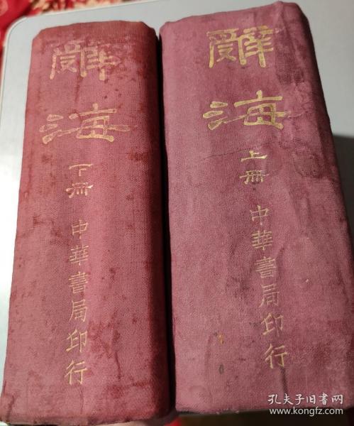 民国中华书局《辞海》精装本两巨册