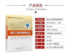 江苏自考教材 6086 06086 工程监理 建筑工程监理基础知识(第二版) 杨效中