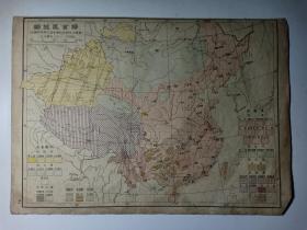 民国地图 语言区域图 16开 根据中央研究院历史语言研究所划分 民国三十七年(1948年)出版印刷 台湾已经回归