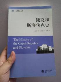 捷克和斯洛伐克史