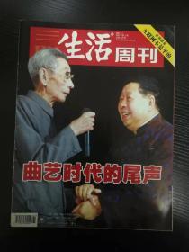 三联生活周刊 2007-01