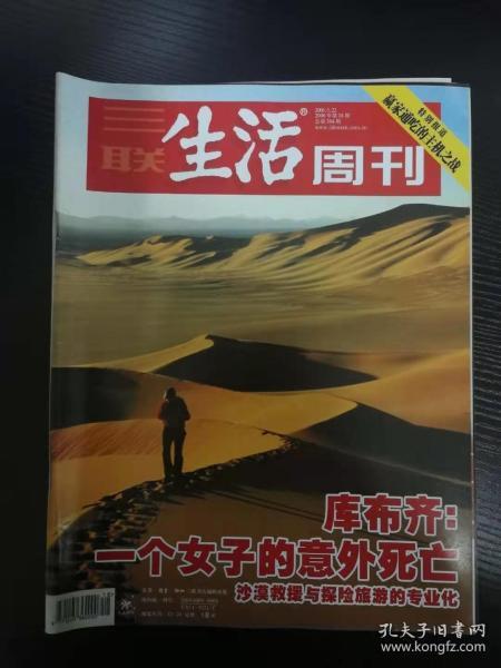 三联生活周刊 2006-18