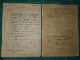 """保真:白蕉亲笔~""""上海市书法篆刻作品展览会""""报告(附相关文件)"""
