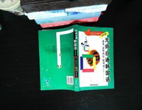 无师自通韩国语