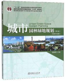 城市园林绿地规划(第5版)