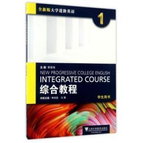 综合教程(1 学生用书)/全新版大学进阶英语 季佩英 冯豫 李荫华 9