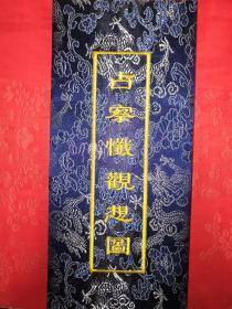 占察忏观想图(布面刺绣铜版彩印精装折页版)内部出版,印数稀少