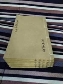 清木刻状元阁版《古文观止》一套6册全,品好,大开本,带函套