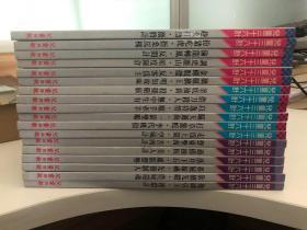 儿童三十六计。全套18本,精装,扉页泛黄,品相如图
