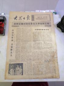 文革报纸  大众日报1975年8月25日(4开四版)劳动为革命怎样正确对待劳动和工作