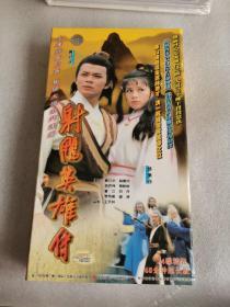 射雕英雄传(黄日华、翁美玲经典版VCD、34碟精装\68分钟超长版)