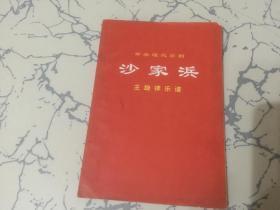 沙家浜(主旋律乐谱)革命现代京剧    1970年5月演出本